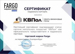 Сертификат партнера Fargo