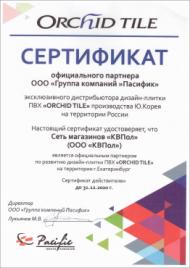 Сертификат партнера Orchid Tile
