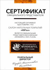 Сертификат партнера Wonderful