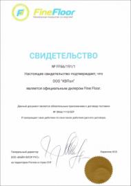 Сертификат партнера Finefloor