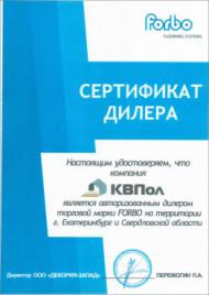 Сертификат партнера Forbo