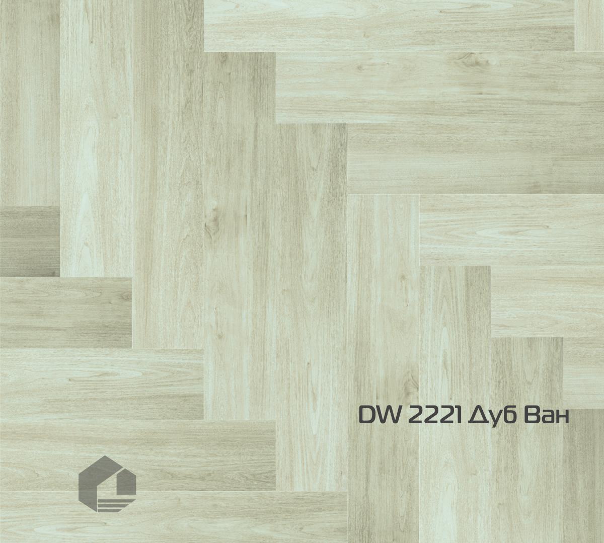 Кварцвиниловая плитка Decoria Mild Tile DW2221 2Т Дуб Ван (184*950*2 мм.)