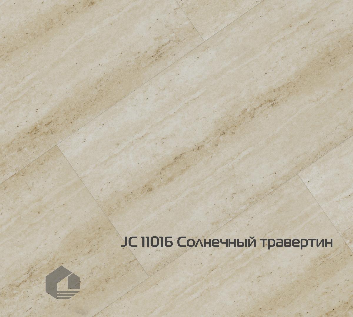 Кварцевый ламинат Fargo Stone JC 11016