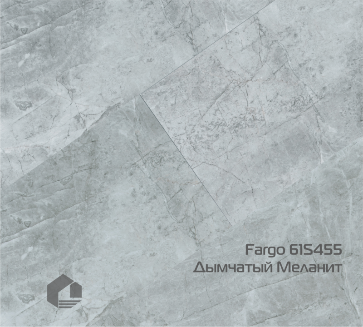 Кварцевый ламинат Fargo Stone 61S455