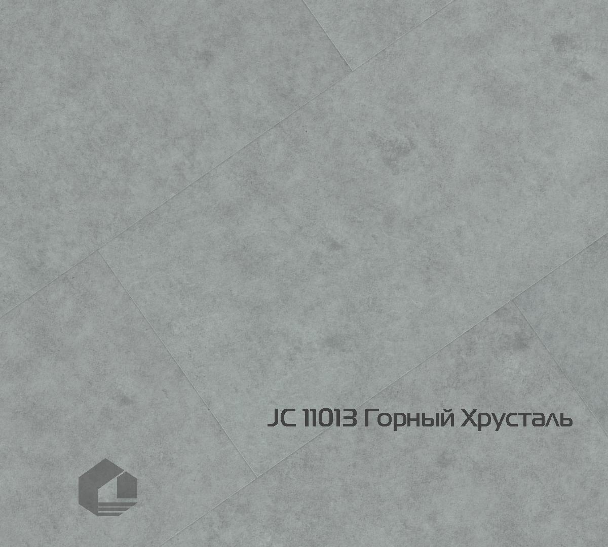 """Кварцевый ламинат SPC Fargo Stone JC 11013 """"Горный Хрусталь"""" (600*300*4 мм) 10шт/1,8м2"""